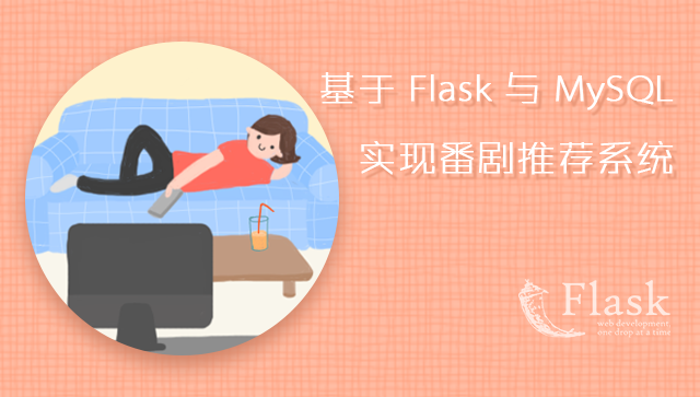 基于 Flask 与 MySQL 实现番剧推荐系统