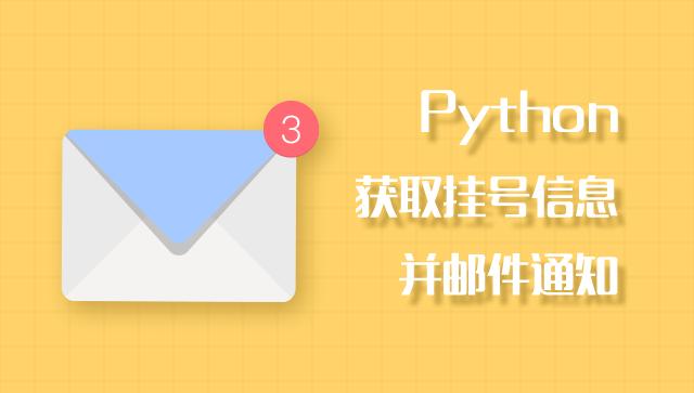 Python 获取挂号信息并邮件通知