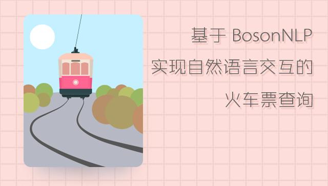 【已下线】基于 BosonNLP 实现自然语言交互的火车票查询