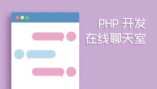 PHP 开发在线聊天室