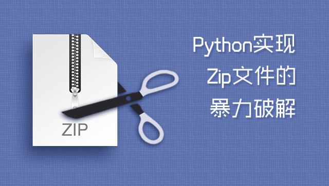 Python实现Zip文件的暴力破解