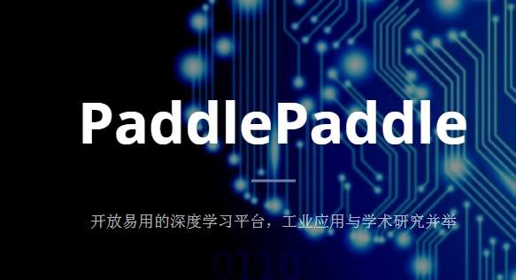 深度学习平台PaddlePaddle入门
