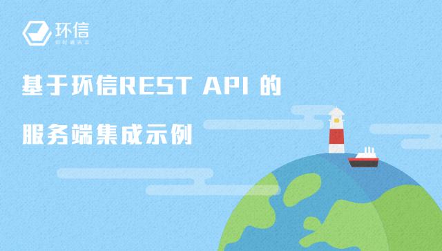 【已下线】基于环信 REST API 的服务端集成示例