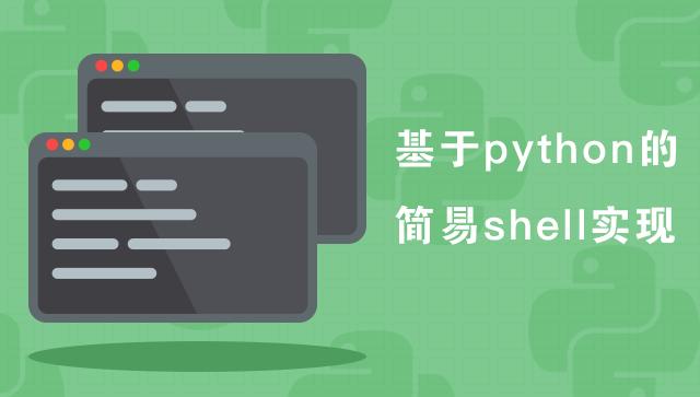Python 实现简易 Shell