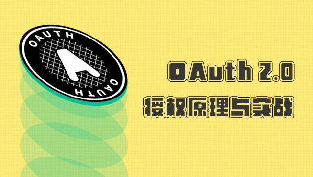 OAuth 2.0 授权原理与实战