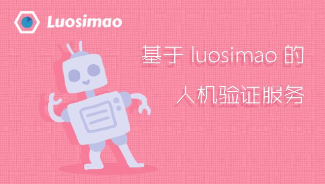 基于 Luosimao 的人机验证服务
