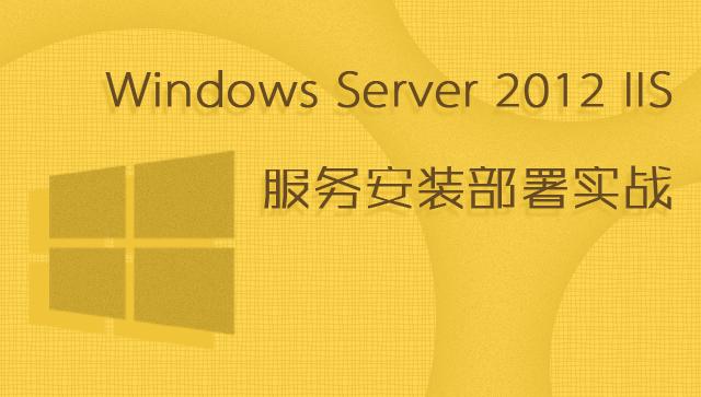 Windows Server 2012 IIS 服务安装部署实战
