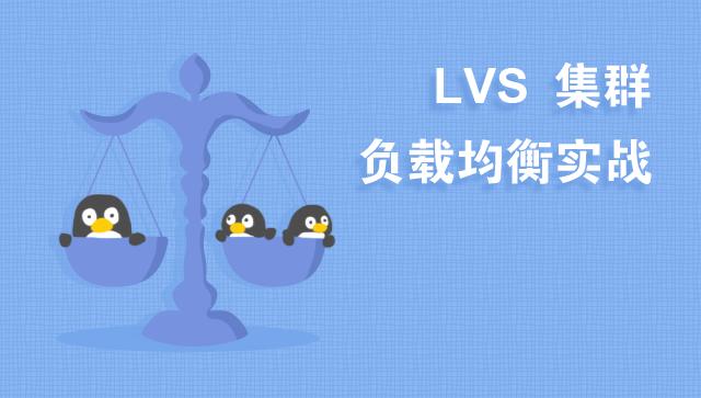LVS 集群负载均衡实战