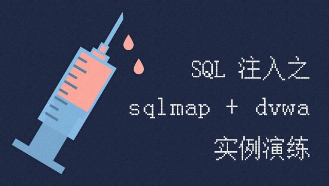 Sql注入之sqlmap+dvwa实例演练