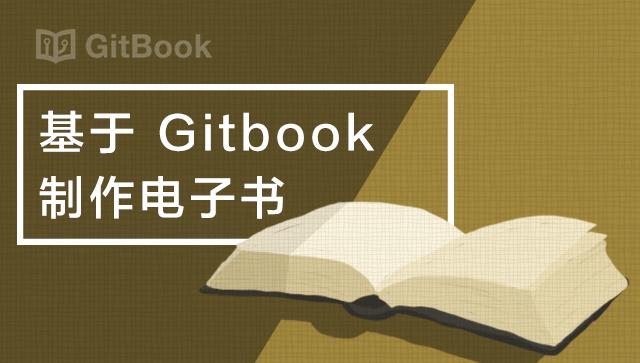 基于 Gitbook 制作电子书