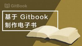 Gitbook 制作在线电子书