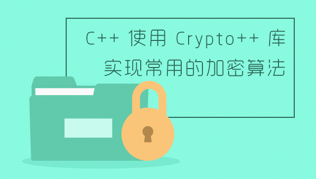 C++ 使用 Crypto++ 库实现常用的加密算法
