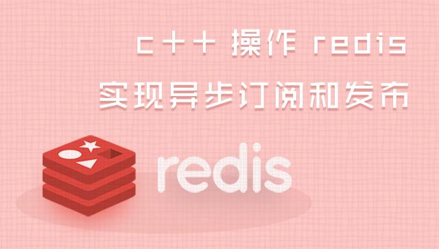 C++操作 redis 实现异步订阅和发布