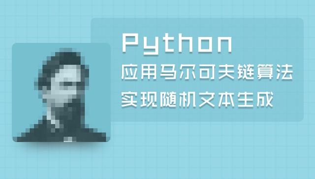 Python应用马尔可夫链算法实现随机文本生成