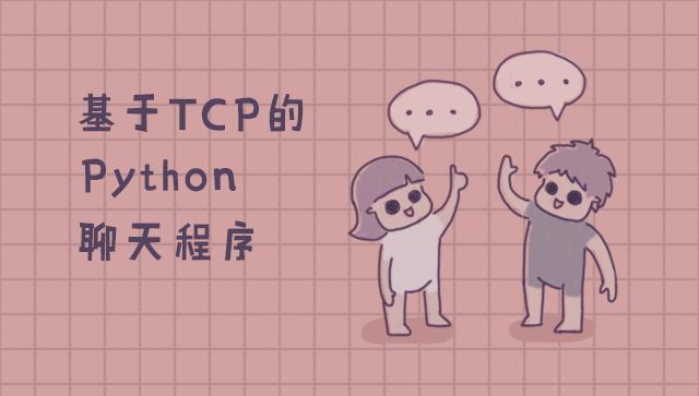 基于TCP的python聊天程序