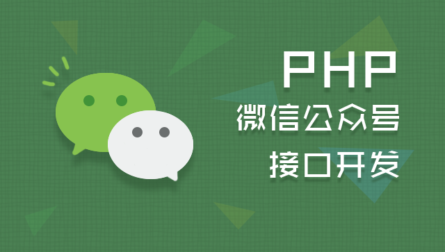 PHP微信公众号接口开发