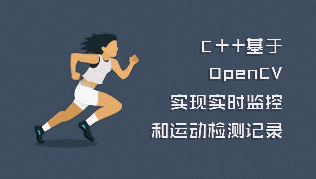 C++基于OpenCV实现实时监控和运动检测记录