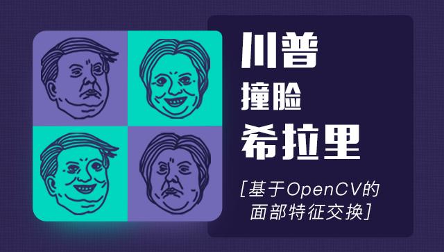 川普撞脸希拉里(基于 OpenCV 的面部特征交换)