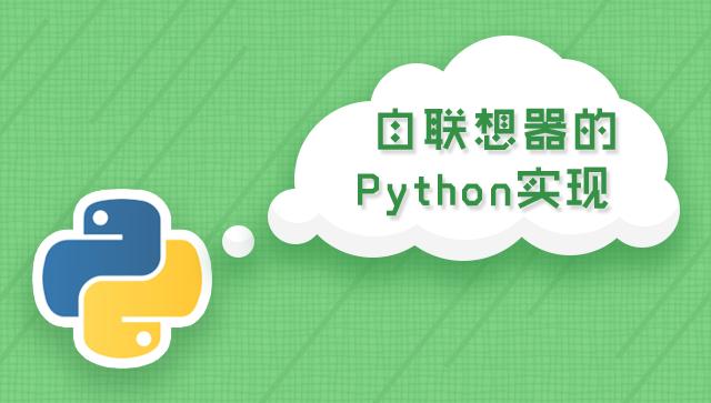 自联想器的 Python 实现
