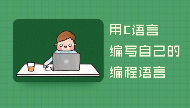 用 C语言编写自己的编程语言