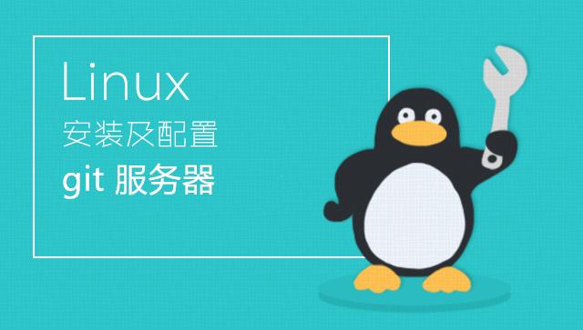 Linux系统安装git服务器