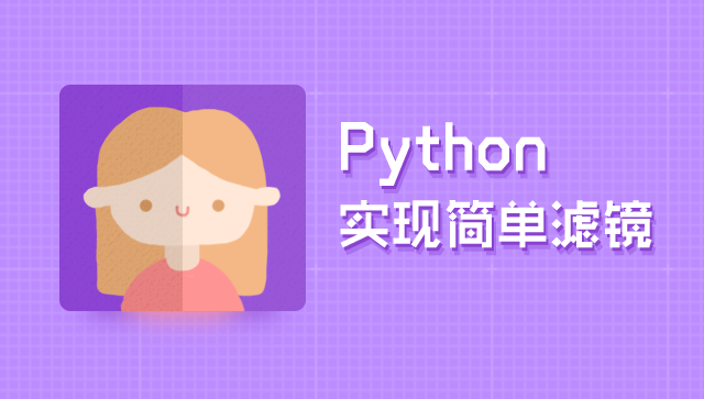 Python 实现简单滤镜