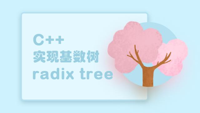 C++ 实现基数树 radix tree