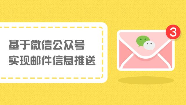 基于微信公众号实现邮件信息推送