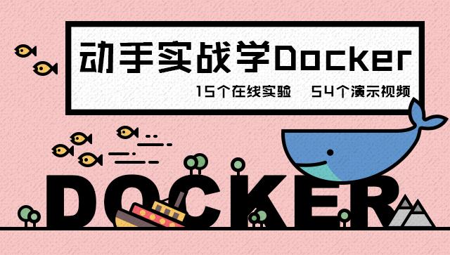 动手实战学Docker (15个实验+54个视频)