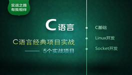 C 语言经典项目实战