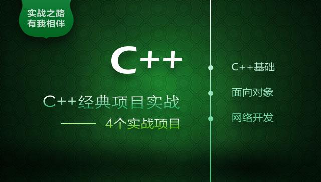 C++ 经典项目实战