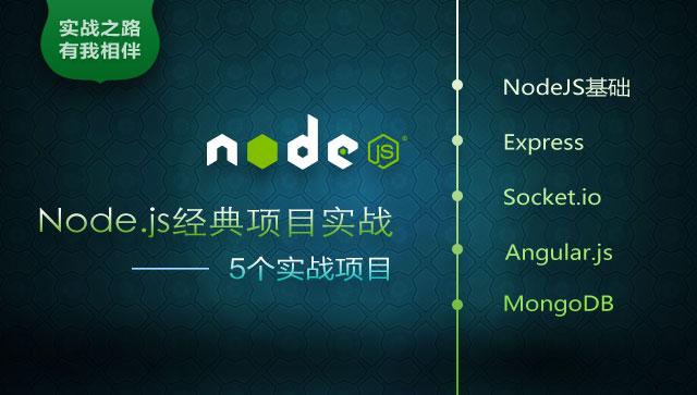 Node.js 经典项目实战