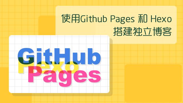 使用 Github Pages 和 Hexo 搭建独立博客
