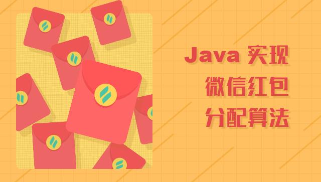 Java 从微信红包到工程Web开发