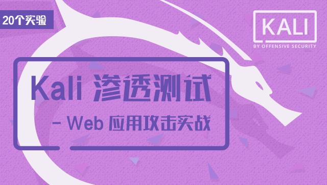 Kali 渗透测试 - Web 应用攻击实战