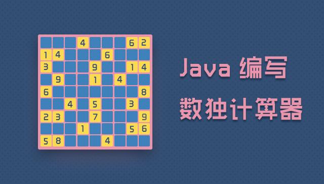 Java 编写数独计算器