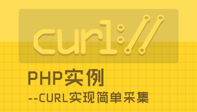PHP实例--CURL实现简单采集