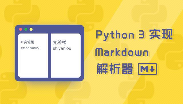 Python 3 实现 Markdown 解析器