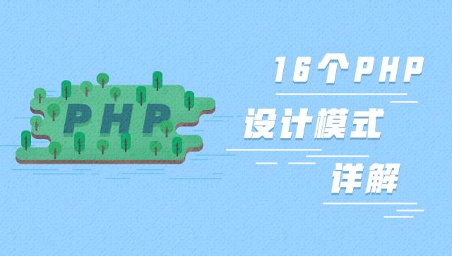 16个PHP设计模式详解