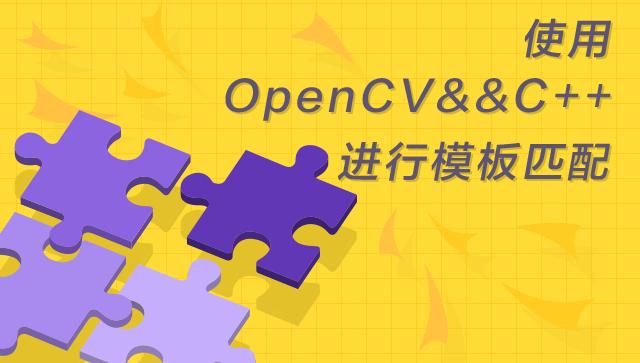 使用OpenCV&&C++进行模板匹配