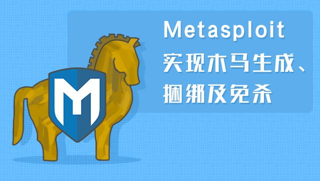 Metasploit实现木马生成、捆绑及免杀