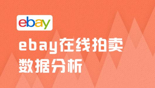 ebay在线拍卖数据分析