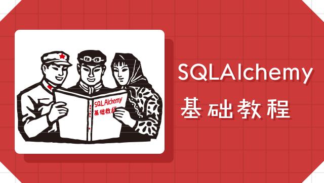 SQLAlchemy 基础教程