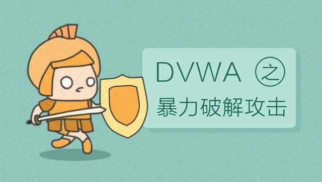 DVWA之暴力破解攻击