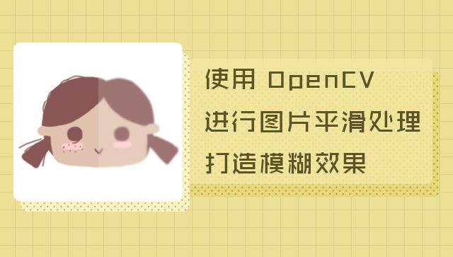 使用OpenCV进行图片平滑处理打造模糊效果
