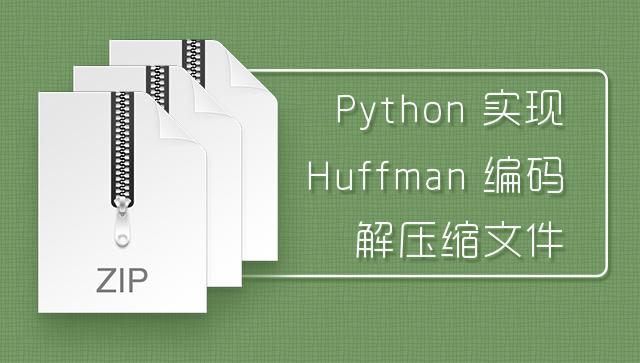 Python实现Huffman编码解压缩文件