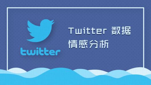 Twitter数据情感分析