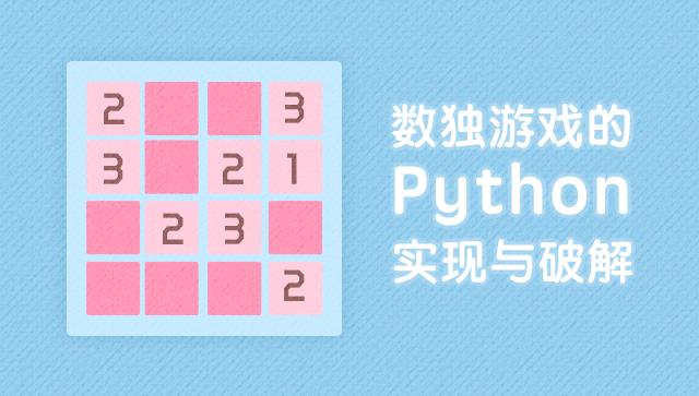 数独游戏的Python实现与破解
