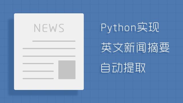 python实现英文新闻摘要自动提取