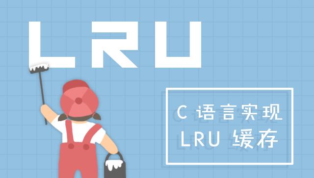 C语言实现LRU缓存